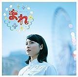 連続テレビ小説「まれ」オリジナルサウンドトラック2 音楽/澤野弘之