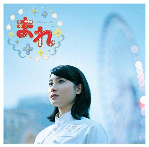 澤野弘之 (Hiroyuki Sawano) – NHK連続テレビ小説「まれ」オリジナルサウンドトラック2 [Mora FLAC 24bit/48kHz]