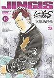 仁義S 13 (ヤングチャンピオンコミックス)