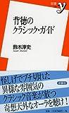 背徳のクラシック・ガイド (新書y 225)