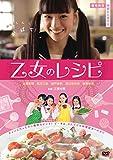 乙女のレシピ[DVD]