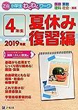 Z会小学生わくわくワーク 2019年度4年生夏休み復習編