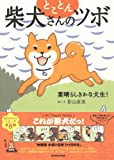 とことん柴犬さんのツボ 素晴らしきかな犬生! (タツミムック) 画像