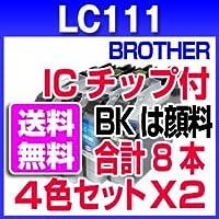 宅配便 合計8本 ブラザー LC111 4色セットを2セット ICチップ付 LC11-4PK プリンターインク【純正インク同様ブラック 顔料】プリビオ NEOシリーズ DCP MFC 対応 インクカートリッジ 互換インク インク brother 10P20Dec13