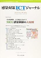 感染対策ICTジャーナル Vol.10 No.2 2015: 特集:その特殊性,どう捉えて行う? NICU感染制御の大原則