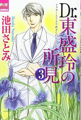 DR.東盛玲の所見 3 (夢幻燈コミックス 18)の詳細を見る