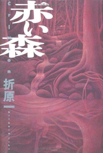 赤い森の詳細を見る