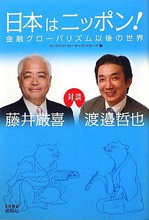 日本はニッポン! 金融グローバリズム以後の世界の詳細を見る
