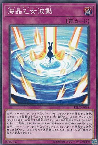 遊戯王 RIRA-JP068 海晶乙女波動 (日本語版 ノーマル) ライジング・ランペイジ