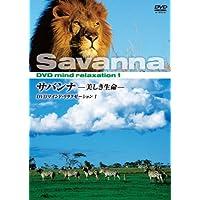 サバンナ アフリカ 美しき生命 KVD-3501