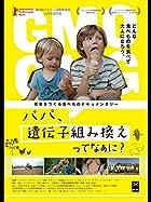 無知があぶり出す食料輸出大国の実情『パパ、遺伝子組み換えってなぁに?』