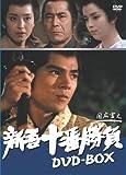 新吾十番勝負 完全版[DVD]