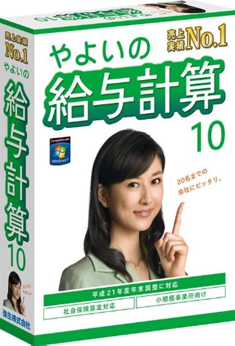 【旧商品】やよいの給与計算 10