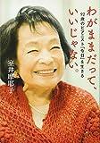 わがままだって、いいじゃない。―92歳のピアニスト「今日」を生きる