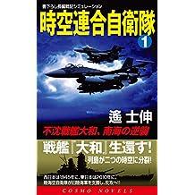 時空連合自衛隊(1)不沈戦艦大和、南海の逆襲! (コスモノベルズ)