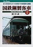 国鉄鋼製客車I (キャンブックス)