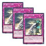 【 3枚セット 】遊戯王 日本語版 TDIL-JP075 破壊剣の追憶 (ノーマル)