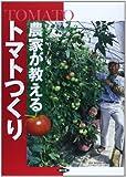 農家が教える トマトつくり