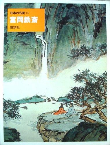 日本の名画〈14〉富岡鉄斎 (1974年)
