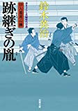 跡継ぎの胤-口入屋用心棒 (双葉文庫)