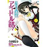 星天高校アイドル部!(1) (週刊少年マガジンコミックス)