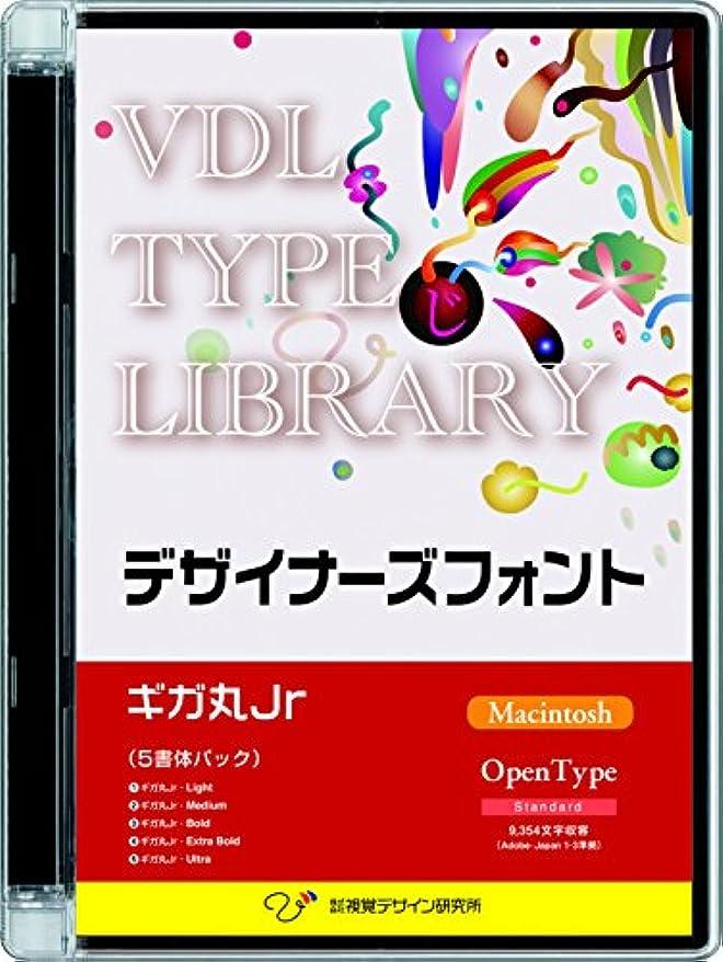 血会計メナジェリーVDL TYPE LIBRARY デザイナーズフォント OpenType (Standard) Macintosh ギガ丸Jr ファミリーパック
