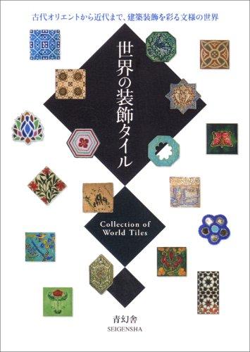 世界の装飾タイル―古代オリエントから近代まで、建築装飾を彩る文様の世