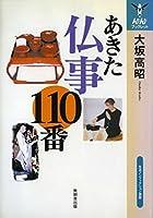 あきた仏事110番 (んだんだブックレット)