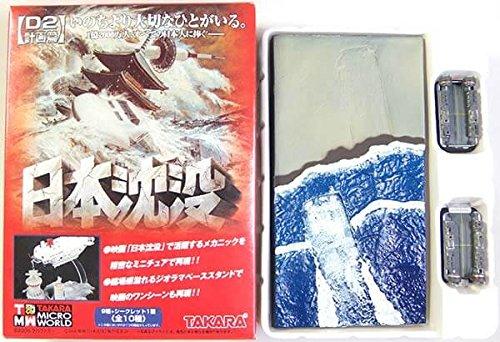 タカラ [5] 1/700 TMW 日本沈没 D-2計画編 海上自衛隊 LCAC エアクッション艇1号 単品