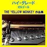 砂の塔 Originally Performed By THE YELLOW MONKEY (オルゴール)