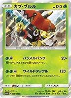 ポケモンカードゲーム/PK-SM7A-009 カプ・ブルル R