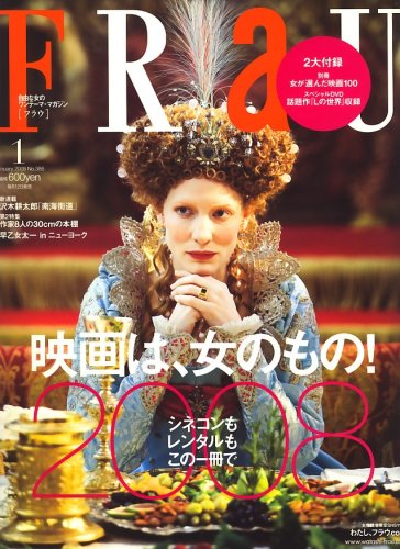 FRaU (フラウ) 2008年 01月号 [雑誌]の詳細を見る