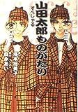 山田太郎ものがたり―すぺしゃる (角川ティーンズルビー文庫)