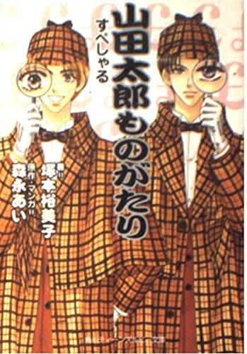 山田太郎ものがたり―すぺしゃる (角川ティーンズルビー文庫)の詳細を見る