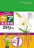 U-CAN その他 介護職従事者必携! 2017年版 U-CANのケア実用手帳【年齢早見表】 (ユーキャンの実用手帳シリーズ)の画像