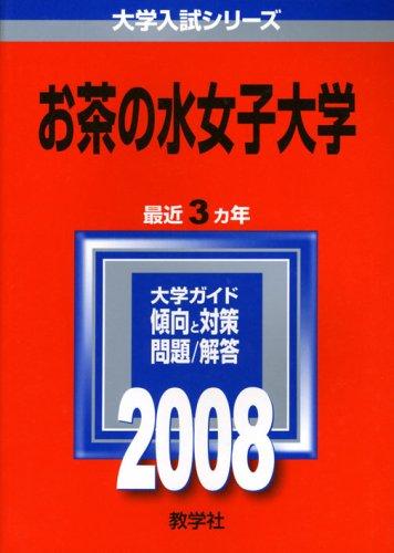 お茶の水女子大学 (大学入試シリーズ 34)