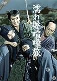 濡れ髪喧嘩旅[DVD]