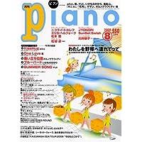 Piano (ピアノ) 2008年 08月号 [雑誌]