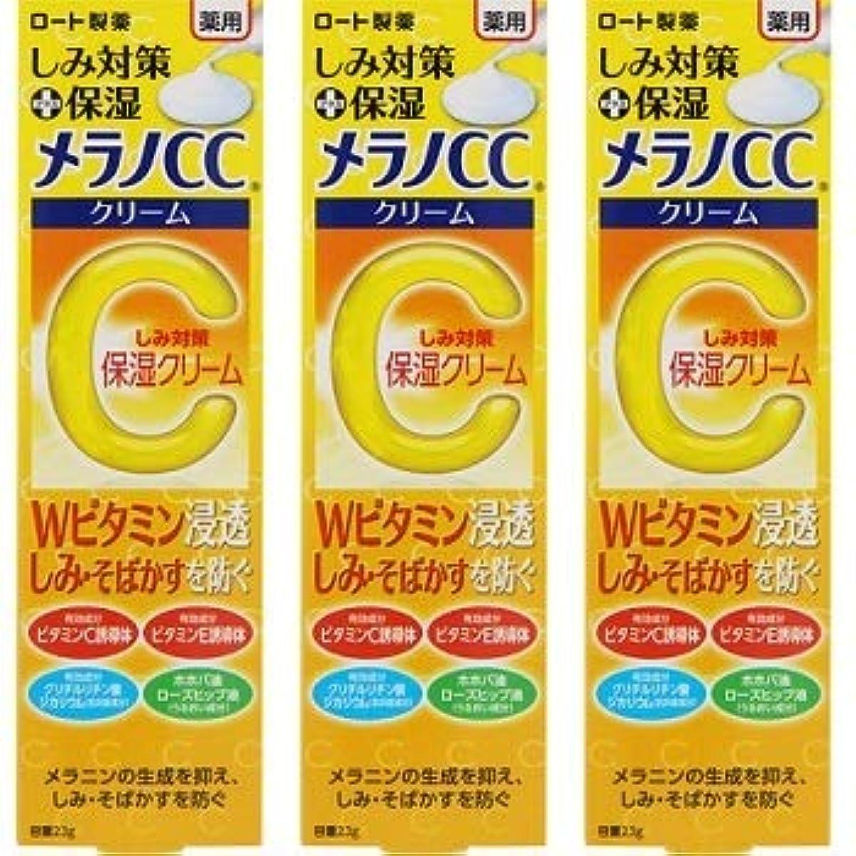 精緻化拍手するほんのメラノCC 薬用しみ対策 保湿クリーム 23g×3個セット