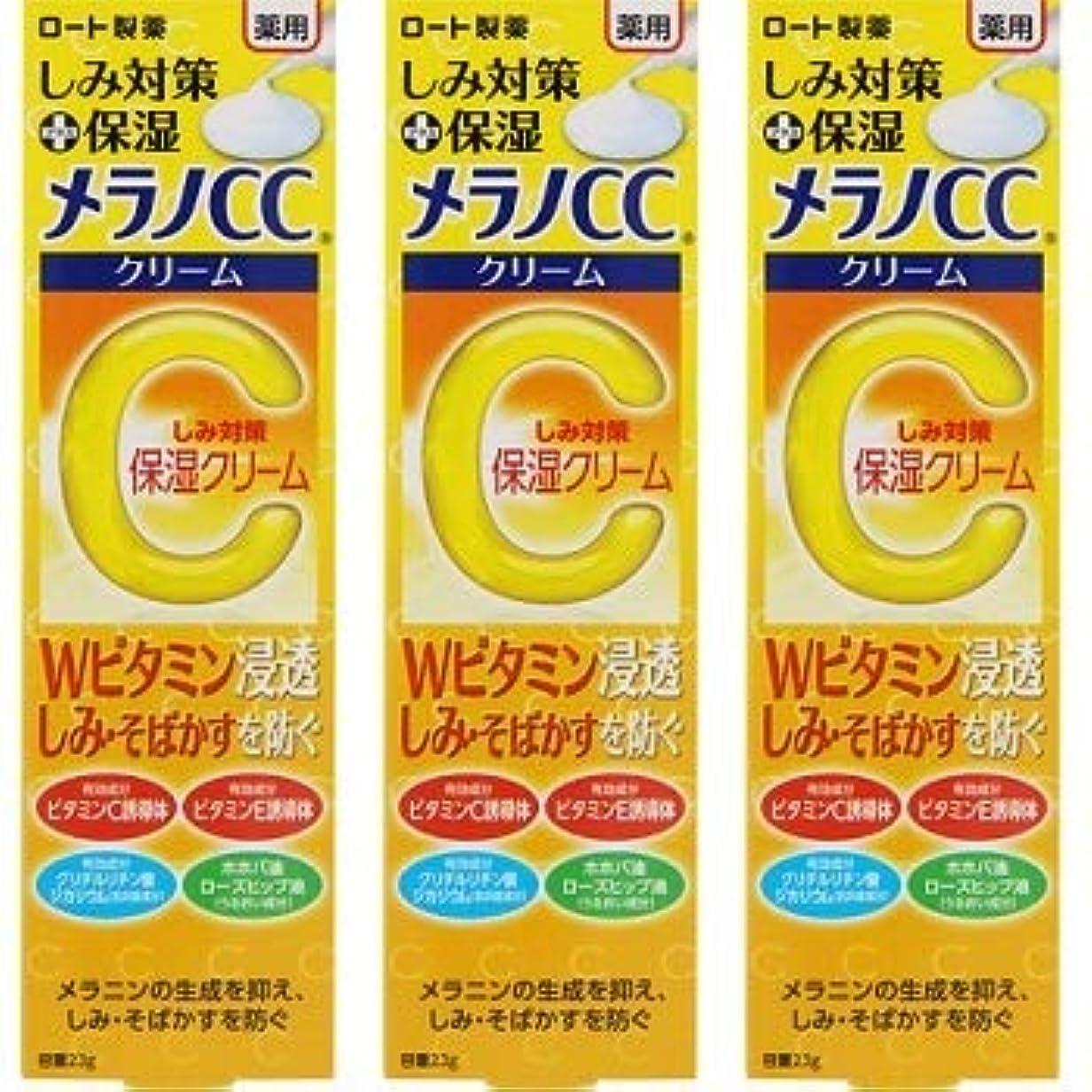 株式会社ソフィー原告メラノCC 薬用しみ対策 保湿クリーム 23g×3個セット