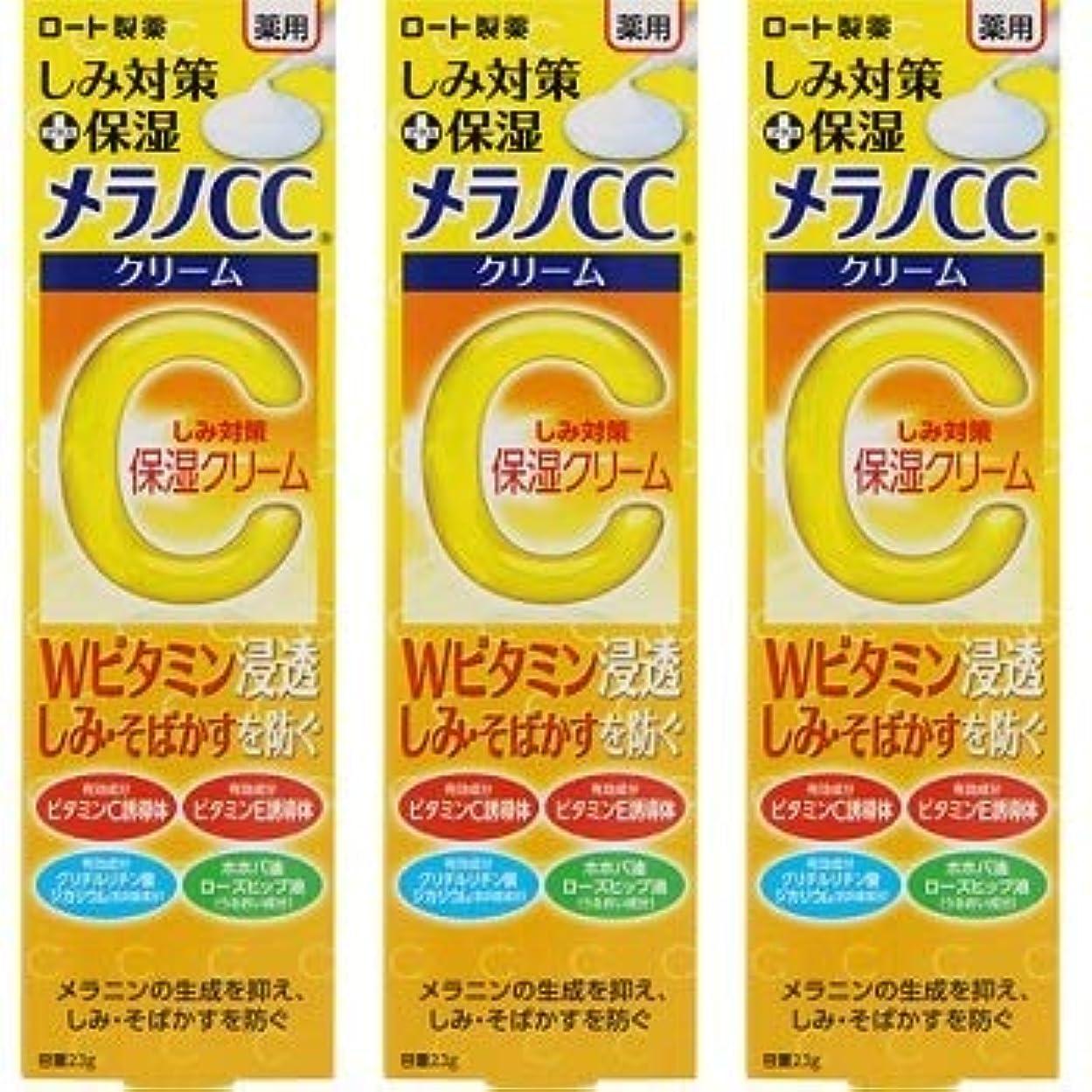 リフト王族流暢メラノCC 薬用しみ対策 保湿クリーム 23g×3個セット