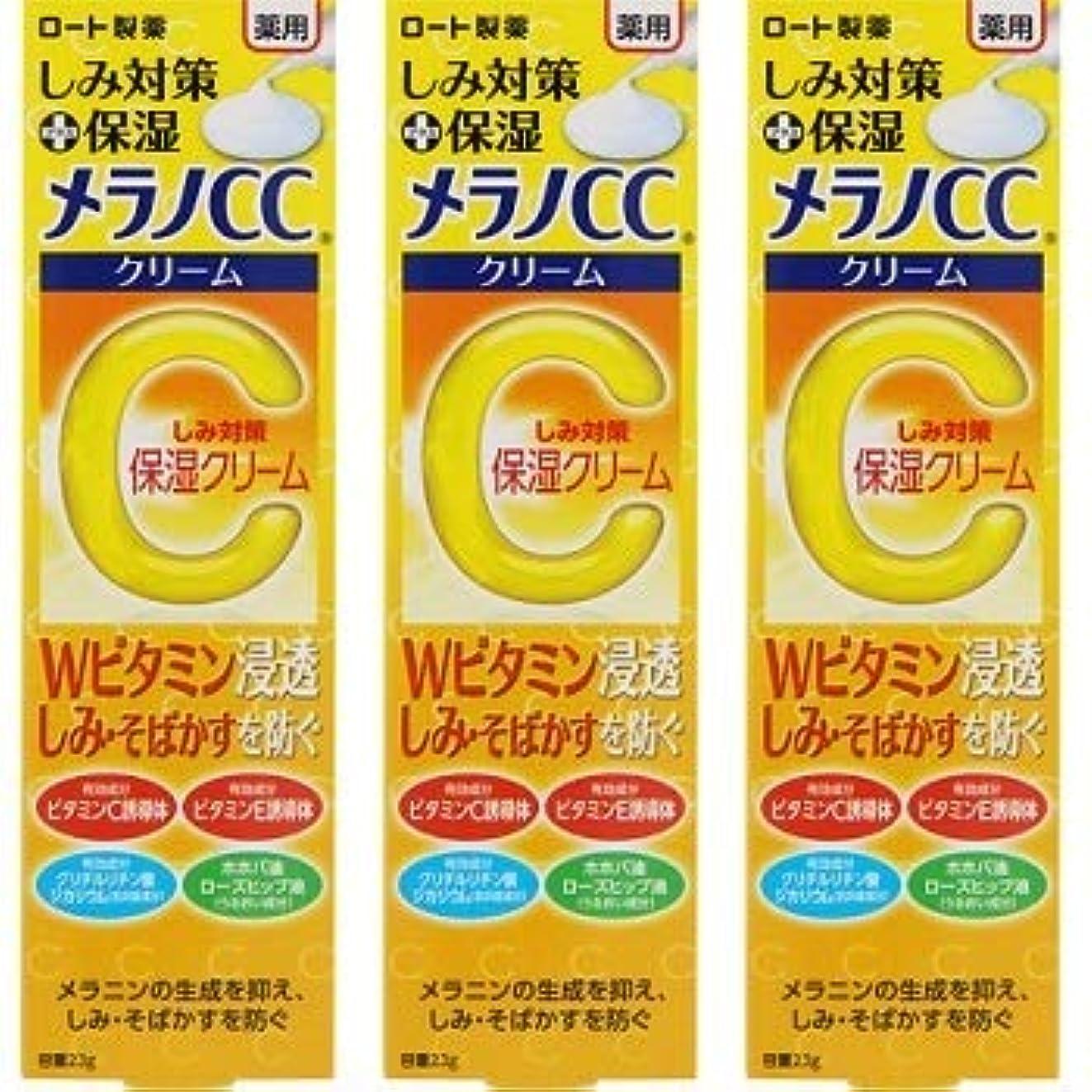 邪悪な桃タブレットメラノCC 薬用しみ対策 保湿クリーム 23g×3個セット