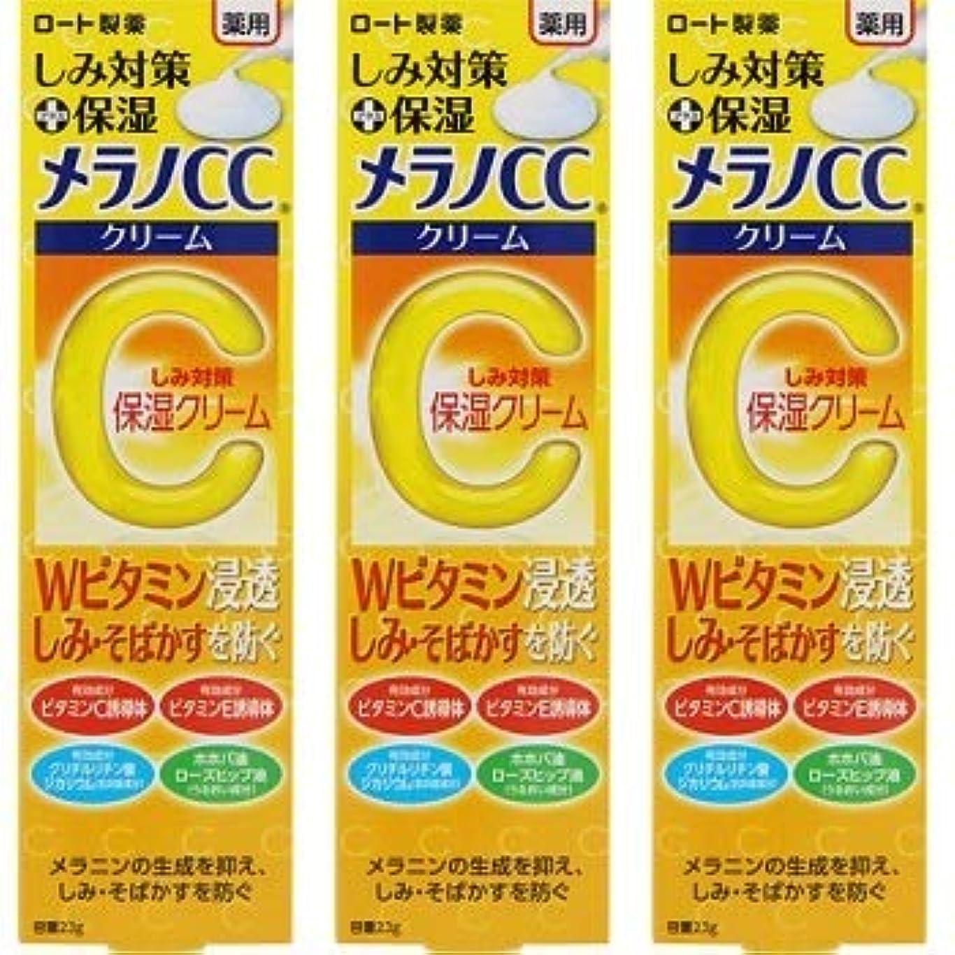 気をつけて好みバルクメラノCC 薬用しみ対策 保湿クリーム 23g×3個セット