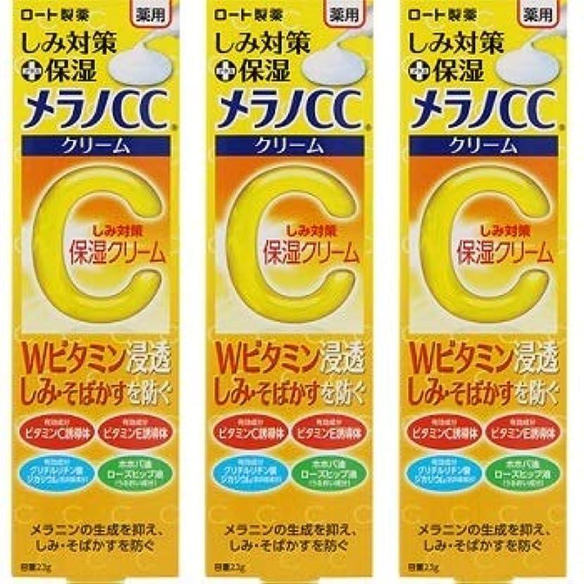 アナウンサー同級生グレードメラノCC 薬用しみ対策 保湿クリーム 23g×3個セット