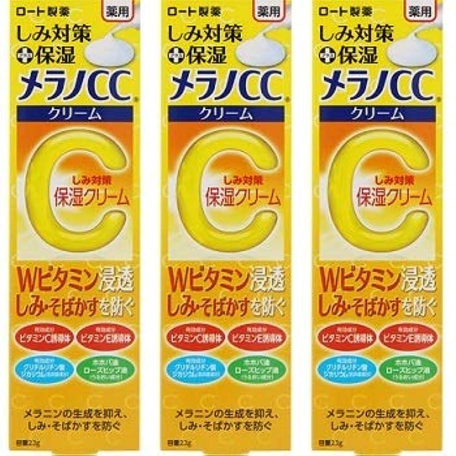 白鳥みぞれ今日メラノCC 薬用しみ対策 保湿クリーム 23g×3個セット