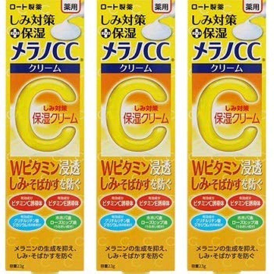 朝食を食べる心臓ファウルメラノCC 薬用しみ対策 保湿クリーム 23g×3個セット