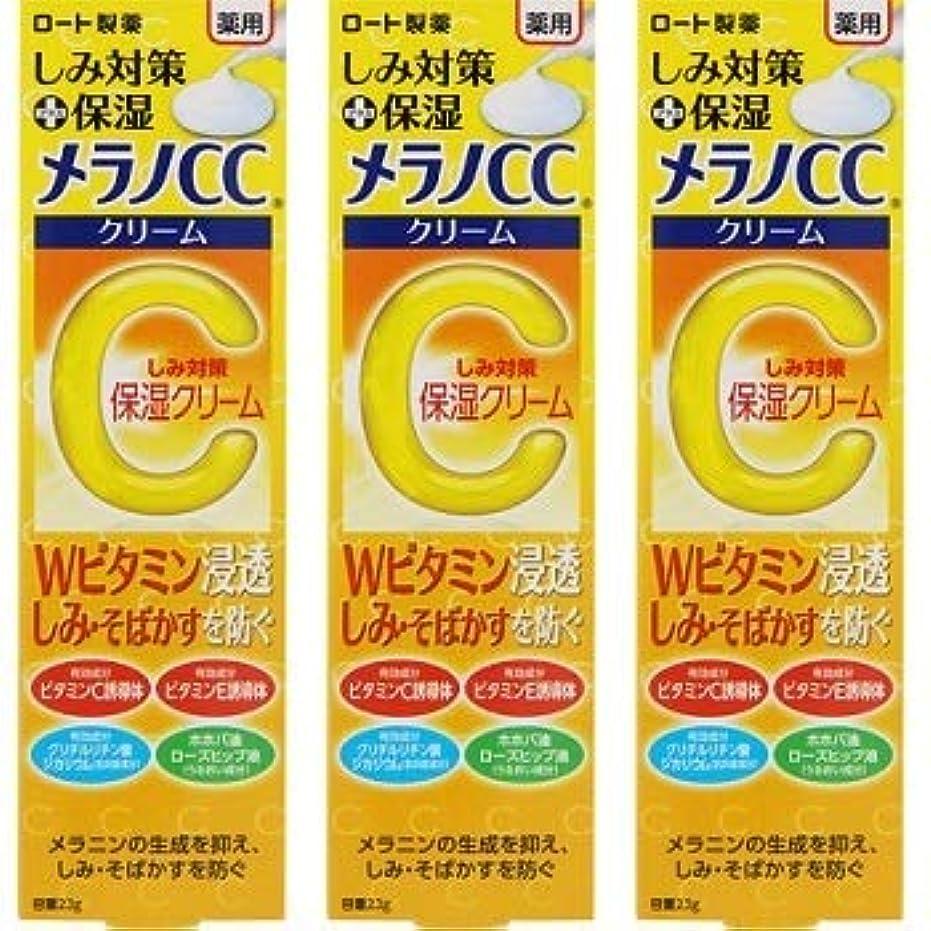 批評寛大さがっかりするメラノCC 薬用しみ対策 保湿クリーム 23g×3個セット