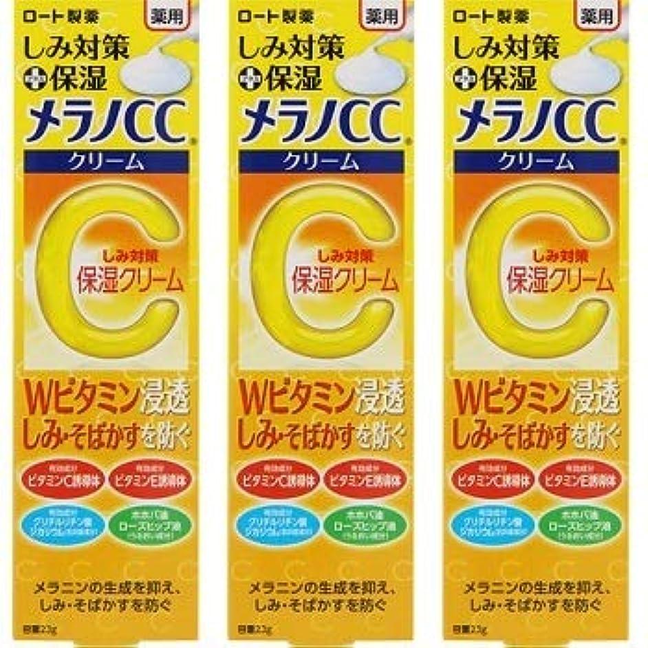 告白するプーノ数値メラノCC 薬用しみ対策 保湿クリーム 23g×3個セット