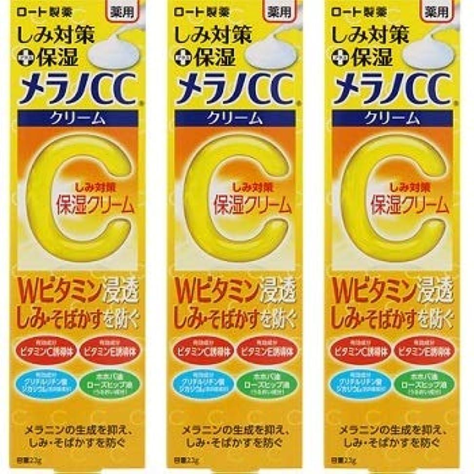 情熱おそらくベーカリーメラノCC 薬用しみ対策 保湿クリーム 23g×3個セット