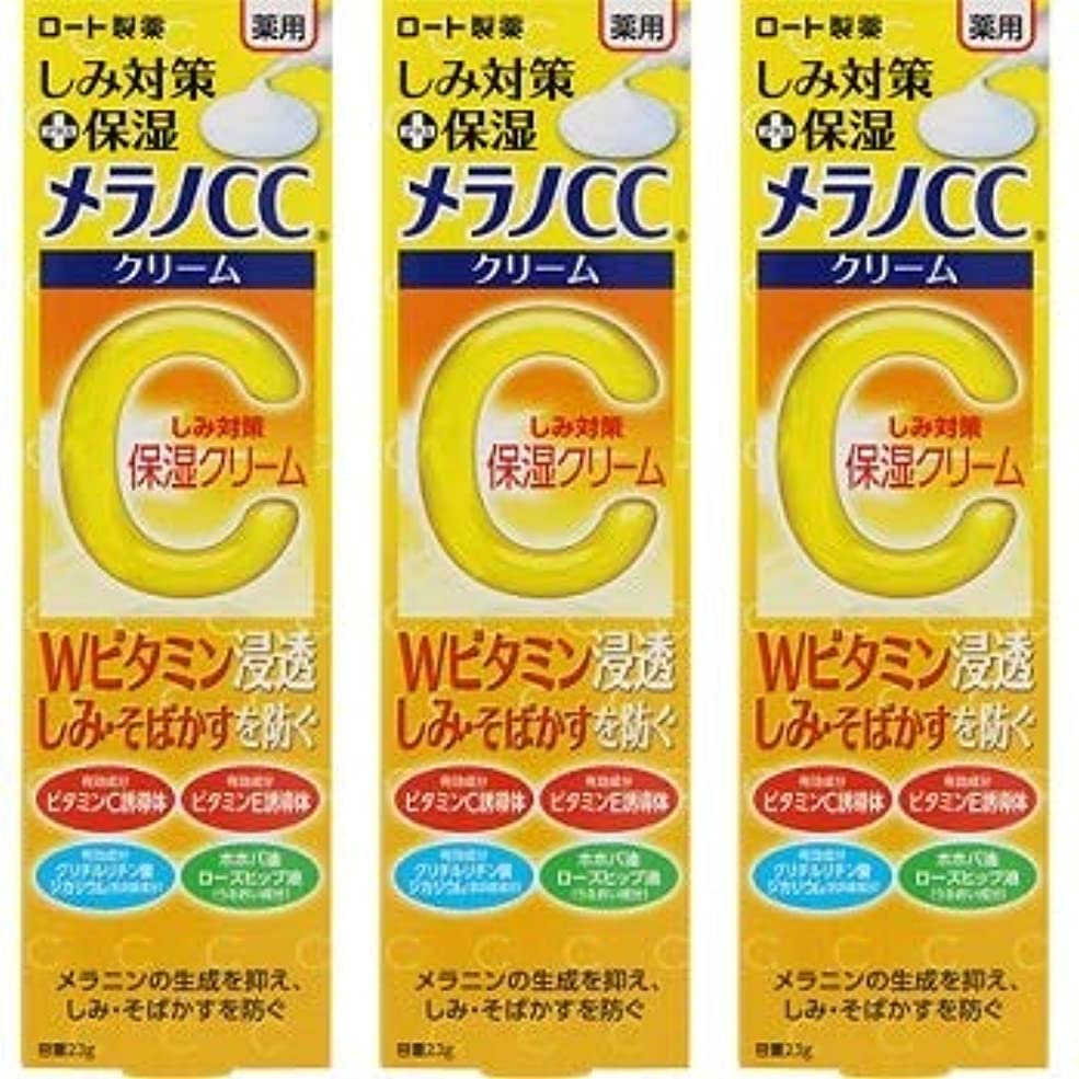 テクニカル葉っぱ裕福なメラノCC 薬用しみ対策 保湿クリーム 23g×3個セット